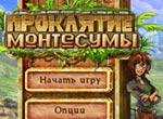 Игра Проклятие Монтесумы